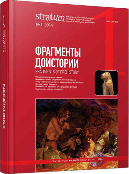 Фрагменты доистории. Stratum plus. 2014. №1.