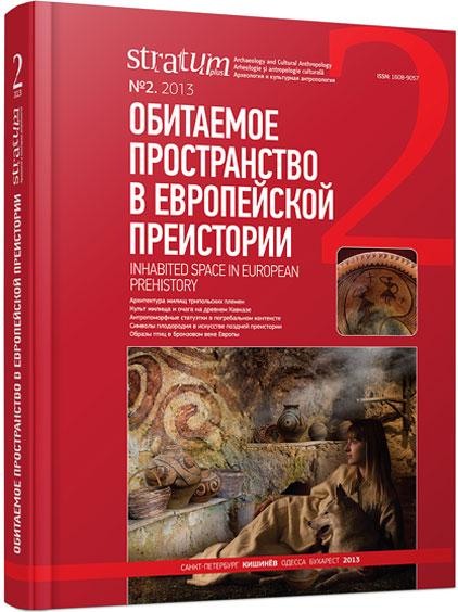 Обитаемое пространство в европейской преистории. Stratum plus. 2013. №2.