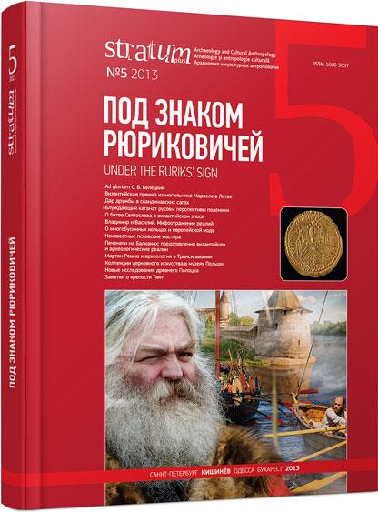 Под знаком Рюриковичей. Stratum plus. 2013. №5.
