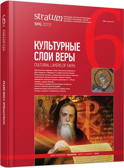 Культурные слои веры. Stratum plus. 2013. №6.