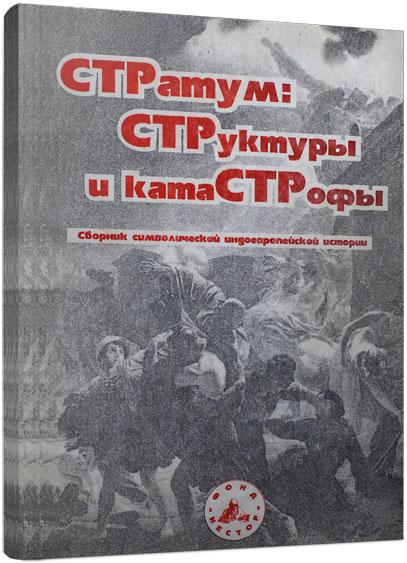 Stratum + Петербургский археологический вестник. 1997.