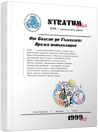 От Балкан до Гималаев: время цивилизаций. Stratum plus. 1999. №2.