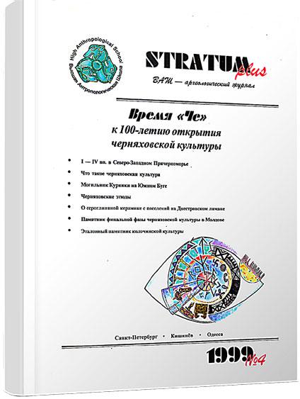 Время «Че»: к 100-летию открытия черняховской культуры. Stratum plus. 1999. №4.