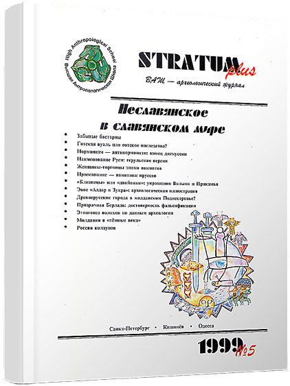 Неславянское в славянском мире. Stratum plus. 1999. №5.
