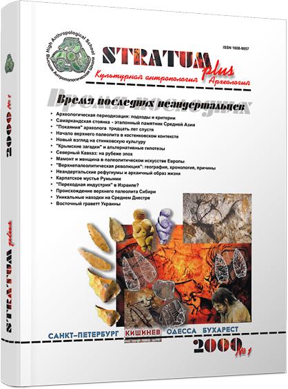 Время последних неандертальцев. Stratum plus. 2000. №1.