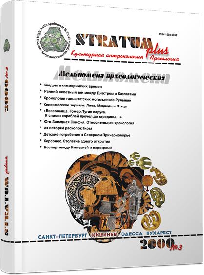 Мельпомена археологическая. Stratum plus. 200. №3.