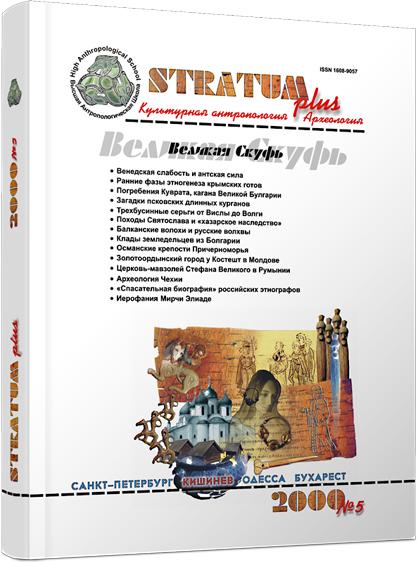 Великая Скуфь. Stratum plus. 2000. №5.