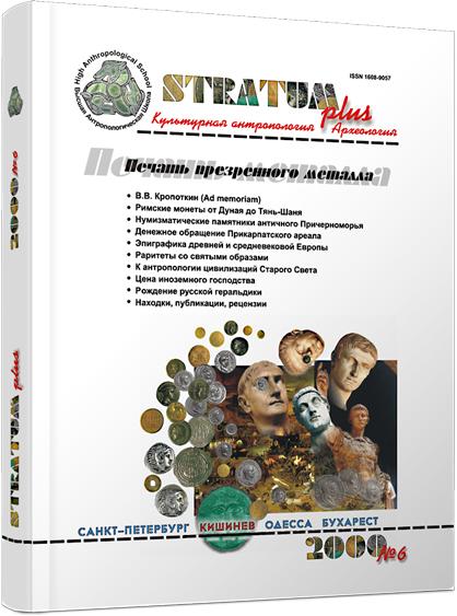 Печать презренного металла. Stratum plus. 2000. №6.
