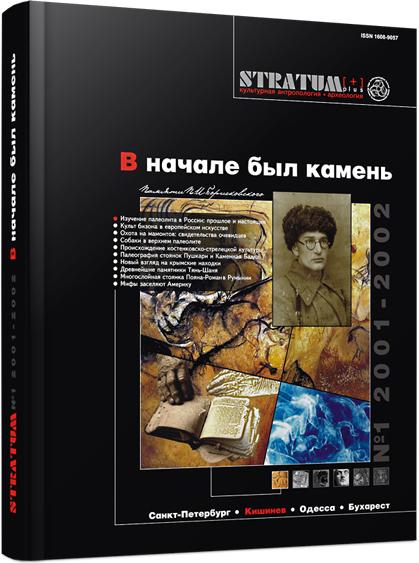 В начале был камень. Stratum plus. 2001-2002. №1.