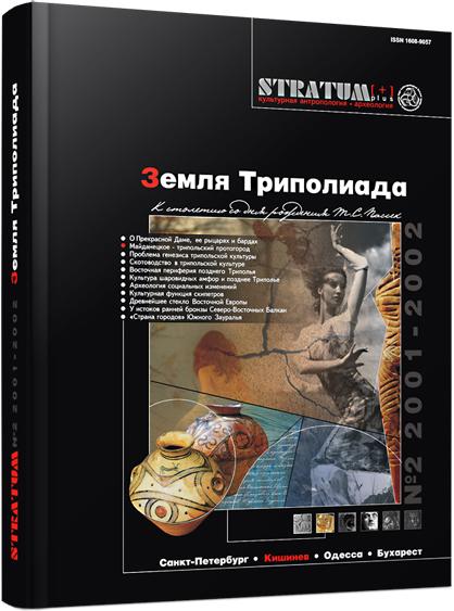 Земля Триполиада. Stratum plus. 2001-2002. №2.