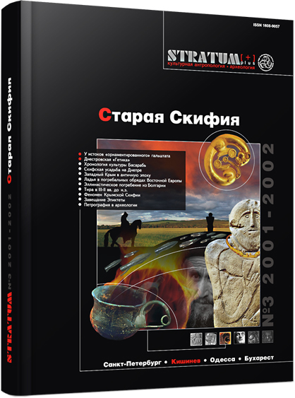 Старая Скифия. Stratum plus. 2001-2002. №3.