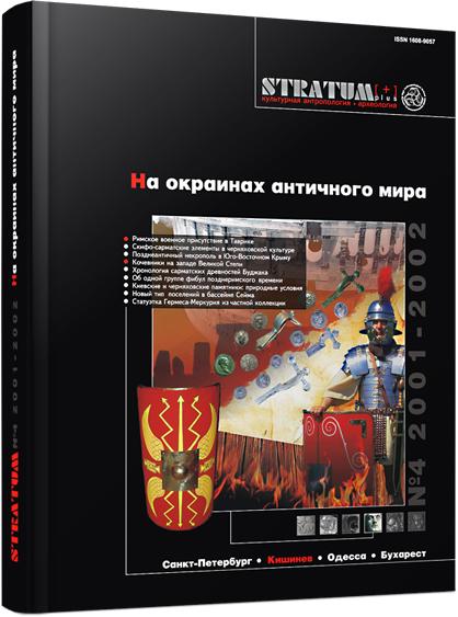 На окраинах античного мира. Stratum plus. 2001-2002. №4.