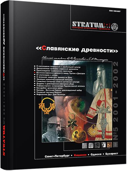 «Славянские древности». Stratum plus. 2001-2002. №5.