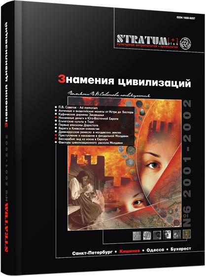 Знамения цивилизаций. Stratum plus. 2001-2002. №6.