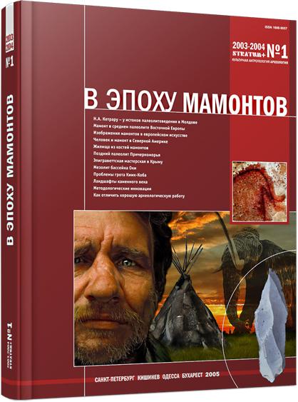 В эпоху мамонтов. Stratum plus. 2003-2004. №1.