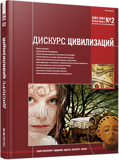 Дискурс цивилизаций. Stratum plus. 2003-2004. №2.