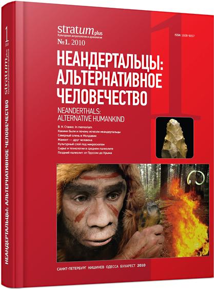 Неандертальцы: альтернативное человечество. Stratum plus. 2010. №1.