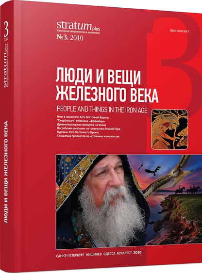 Люди и вещи железного века. Stratum plus. 2010. №3.