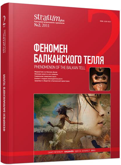 Феномен балканского телля. Stratum plus. 2011. №2.