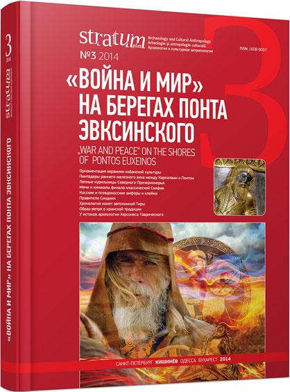 «Война и мир» на берегах Понта Эвксинского. Stratum plus. 2014. №3.
