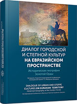Dialogue of Urban and Steppe Cultures in the Eurasian Space. Historical Geography of the Golden Horde. Proceedings of the VII International Scientific Conference in memoriam German Fyodorov-Davydov