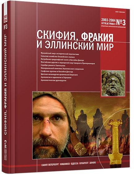 Скифия, Фракия и эллинский мир. Stratum plus. 2003-2004. №3.