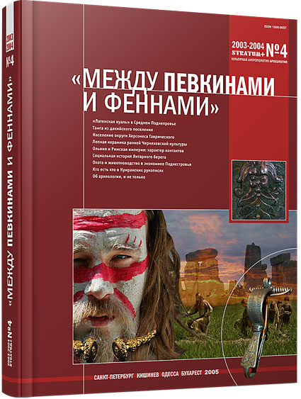 «Между певкинами и феннами». Stratum plus. 2003-2004. №4.