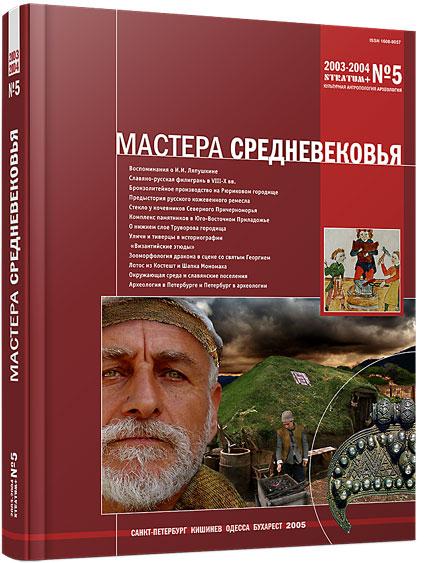 Мастера средневековья. Stratum plus. 2003-2004. №5.