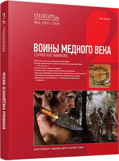 Воины медного века. Stratum plus. 2005-2009. №2.