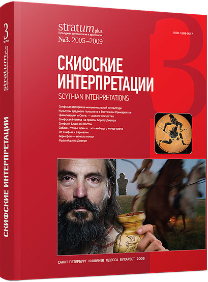Скифские интерпретации. Stratum plus. 2005-2009. №3.