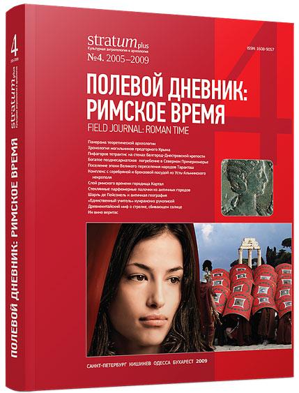 Полевой дневник: Римское время. Stratum plus. 2005-2009. №4.