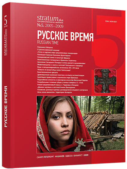 Русское время. Stratum plus. 2005-2009. №5.