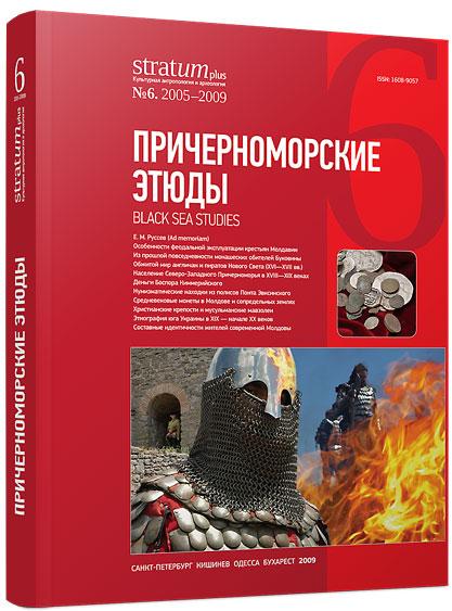 Причерноморские этюды. Stratum plus. 2005-2009. №6.