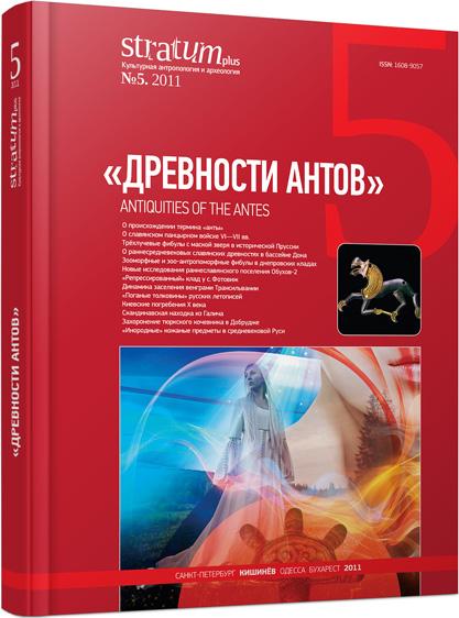 «Древности антов». Stratum plus. 2011. №5.