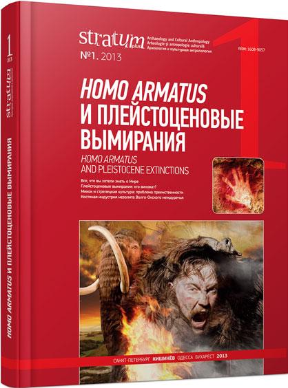 Homo Armatus и плейстоценовые вымирания. Stratum plus. 2013. №1.