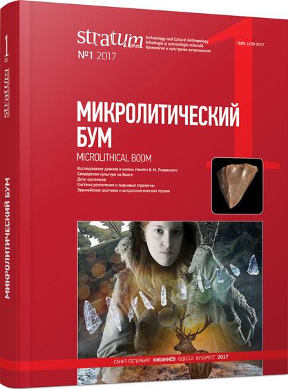 Микролитический бум. Stratum plus. 2017. №1.