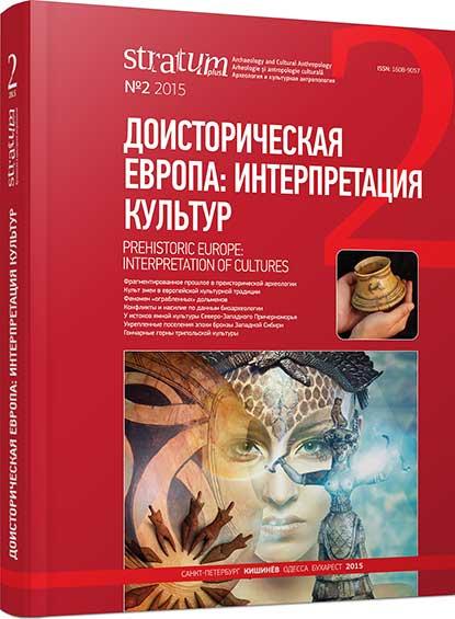 Доисторическая Европа: интерпретация культур. Stratum plus. 2015. №2.