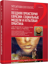 Late Prehistory of Eurasia: Social Models and Cult Practices