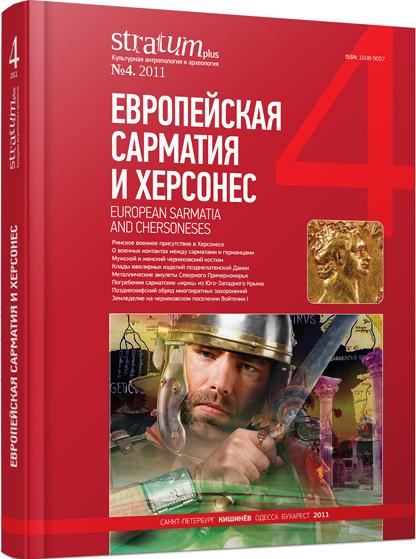 Европейская Сарматия и Херсонес. Stratum plus. 2011. №4.