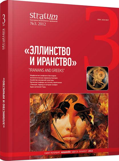 «Эллинство и иранство». Stratum plus. 2012. №3.