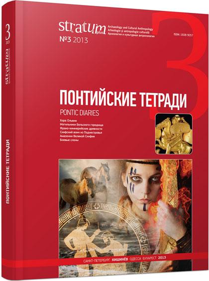 Понтийские тетради. Stratum plus. 2013. №3.