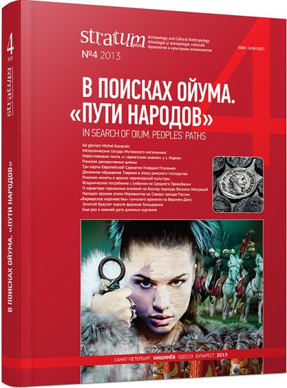 В поисках ойума. «Пути народов». Stratum plus. 2013. №4.