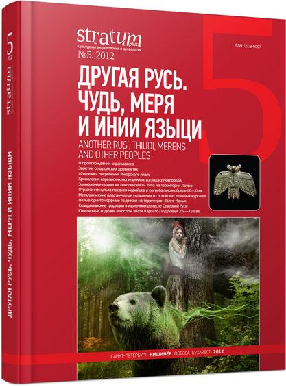 Другая Русь: чудь, меря и инии языци. Stratum plus. 2012. №5.