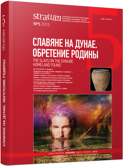 Славяне на Дунае. Обретение Родины. Stratum plus. 2015. №5.
