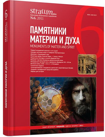 Памятники материи и духа. Stratum plus. 2011. №6.