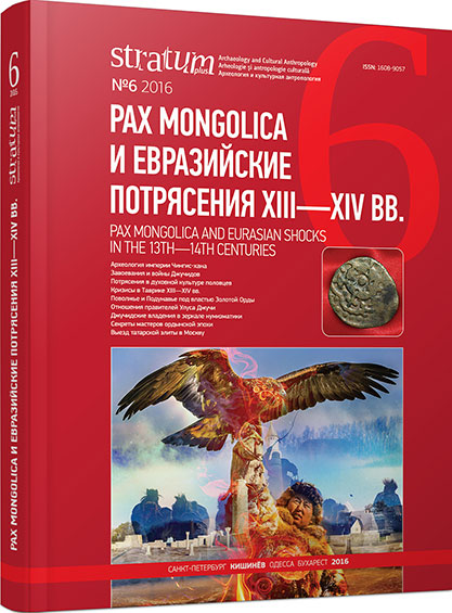 Pax Mongolica and Eurasian Shocks in the 13th—14th Centuries