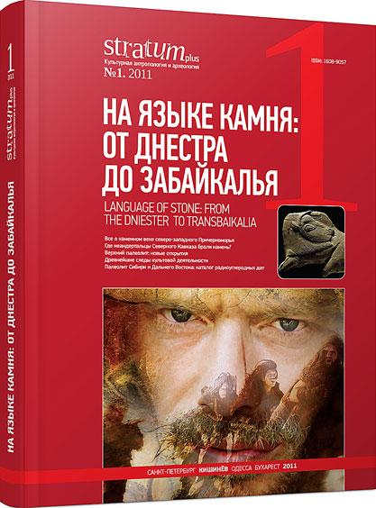 На языке камня: от Днестра до Забайкалья. Stratum plus. 2011. №1.