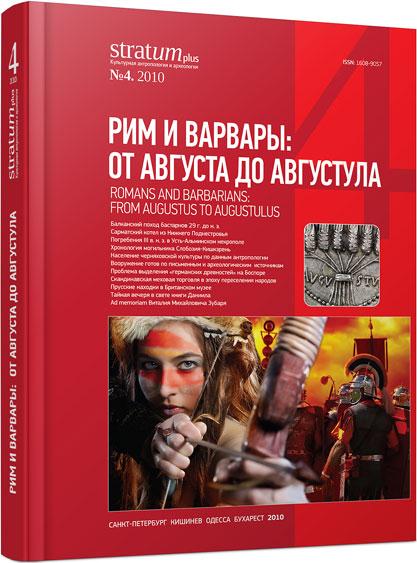 Рим и варвары: от Августа до Августула. Stratum plus. 2010. №4.