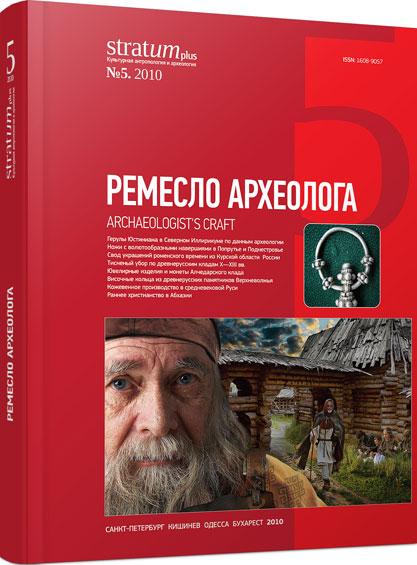 Ремесло археолога. Stratum plus. 2010. №5.