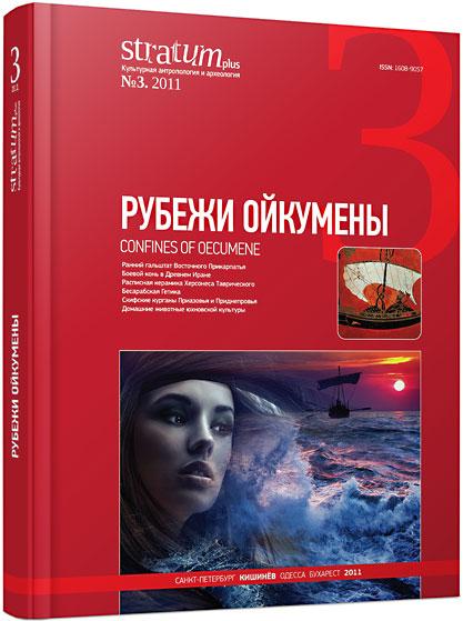 Рубежи ойкумены. Stratum plus. 2011. №3.